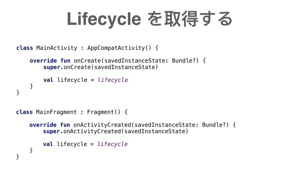 Lifecycle を取得する class MainActivity : AppCompatA...