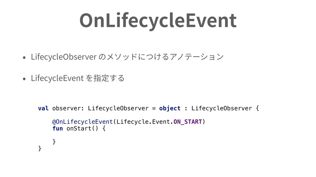 OnLifecycleEvent • LifecycleObserver のメソッドにつけるア...