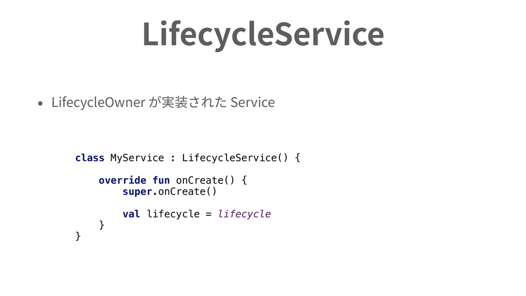 LifecycleService • LifecycleOwner が実装された Servic...