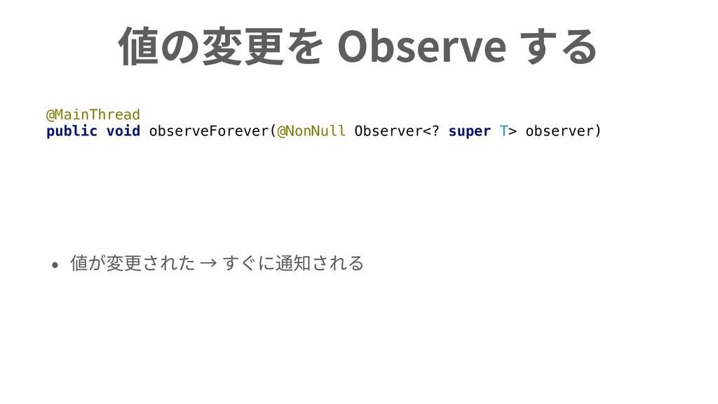 値の変更を Observe する • 値が変更された → すぐに通知される @MainThre...
