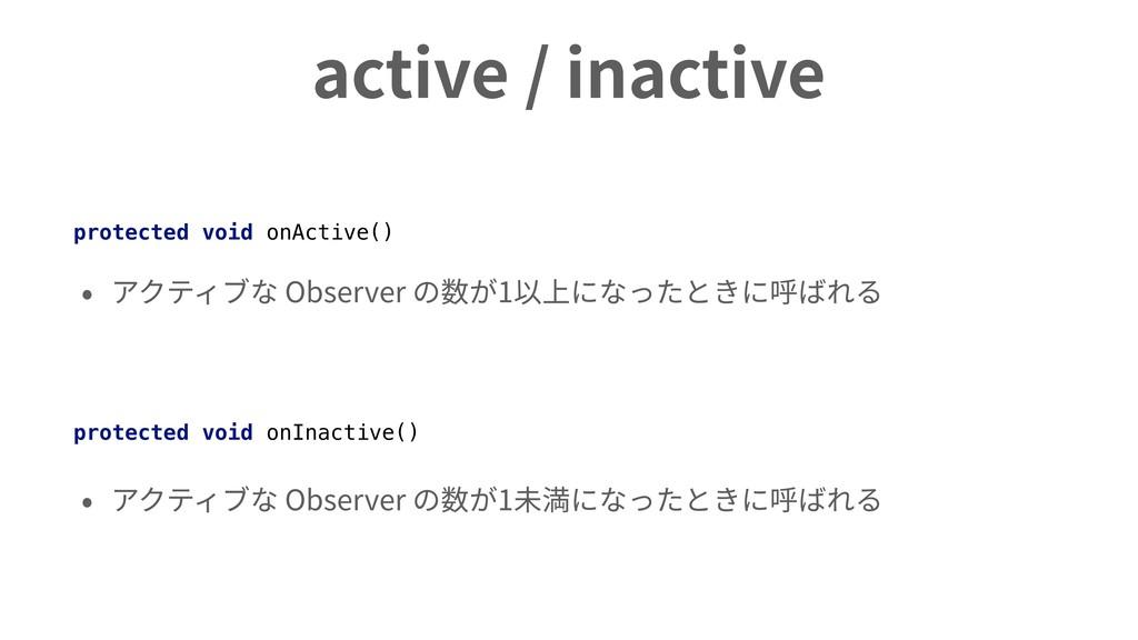 active / inactive • アクティブな Observer の数が1以上になったと...