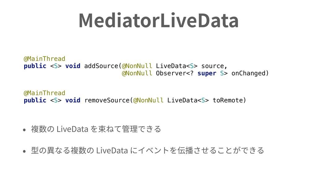 MediatorLiveData • 複数の LiveData を束ねて管理できる • 型の異...