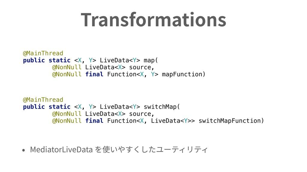Transformations • MediatorLiveData を使いやすくしたユーティ...
