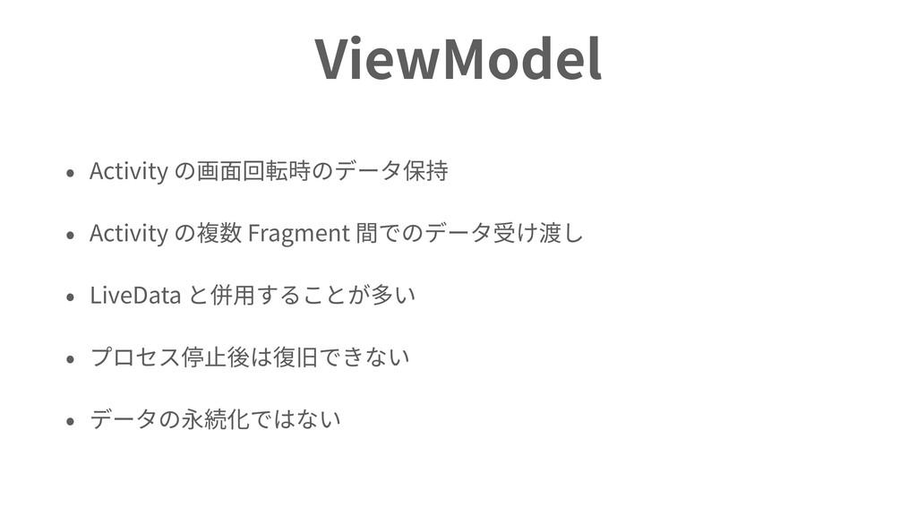 ViewModel • Activity の画⾯回転時のデータ保持 • Activity の複...