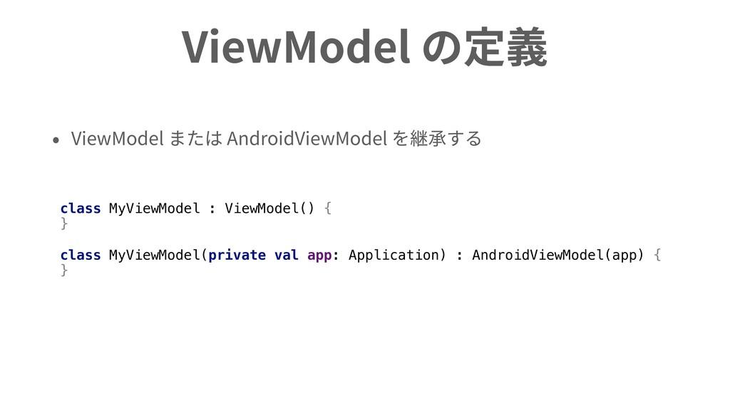 ViewModel の定義 • ViewModel または AndroidViewModel ...