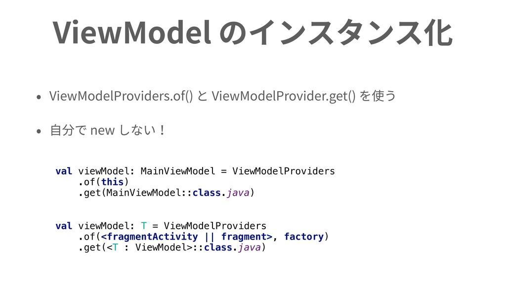 ViewModel のインスタンス化 val viewModel: T = ViewModel...
