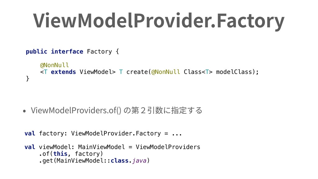 ViewModelProvider.Factory • ViewModelProviders....