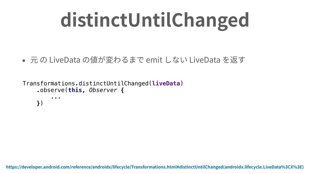 distinctUntilChanged • 元 の LiveData の値が変わるまで em...