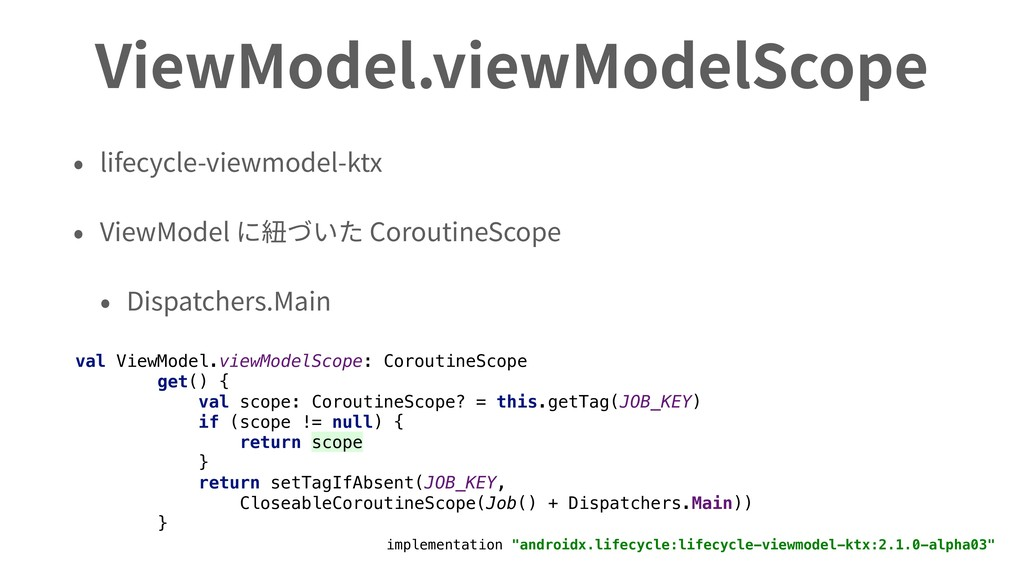 ViewModel.viewModelScope • lifecycle-viewmodel-...