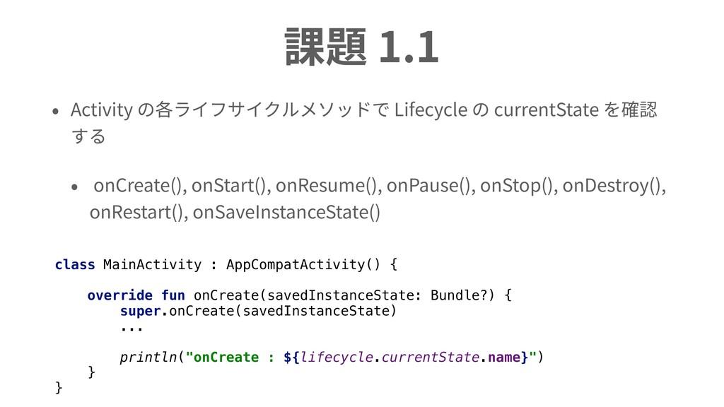 課題 1.1 • Activity の各ライフサイクルメソッドで Lifecycle の cu...