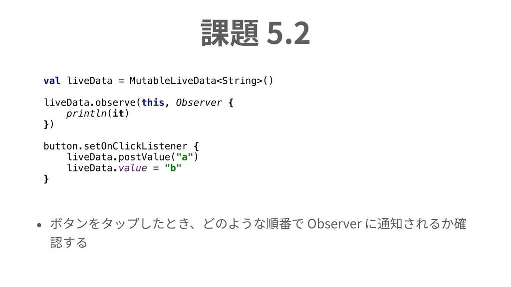 課題 5.2 • ボタンをタップしたとき、どのような順番で Observer に通知されるか確...