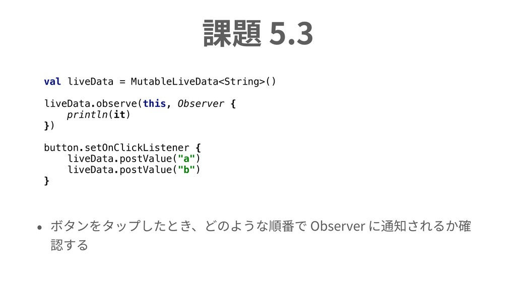 課題 5.3 • ボタンをタップしたとき、どのような順番で Observer に通知されるか確...