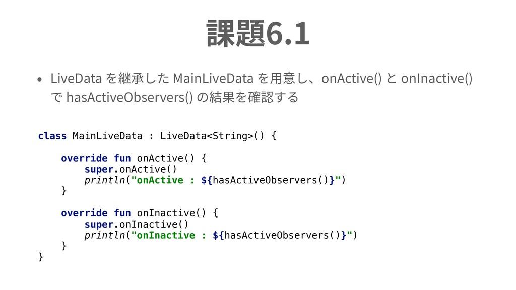 課題6.1 • LiveData を継承した MainLiveData を⽤意し、onActi...