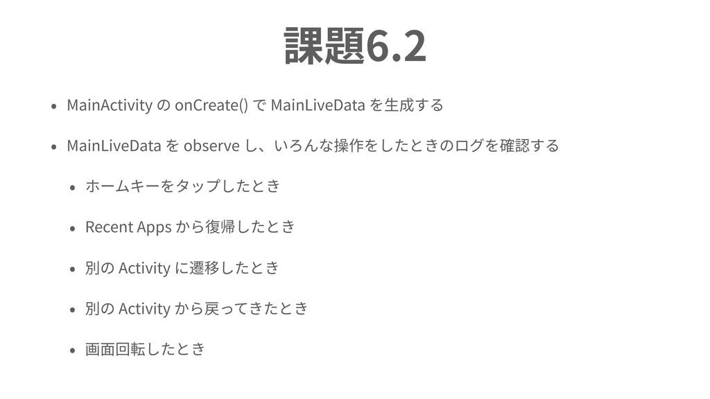 課題6.2 • MainActivity の onCreate() で MainLiveDat...