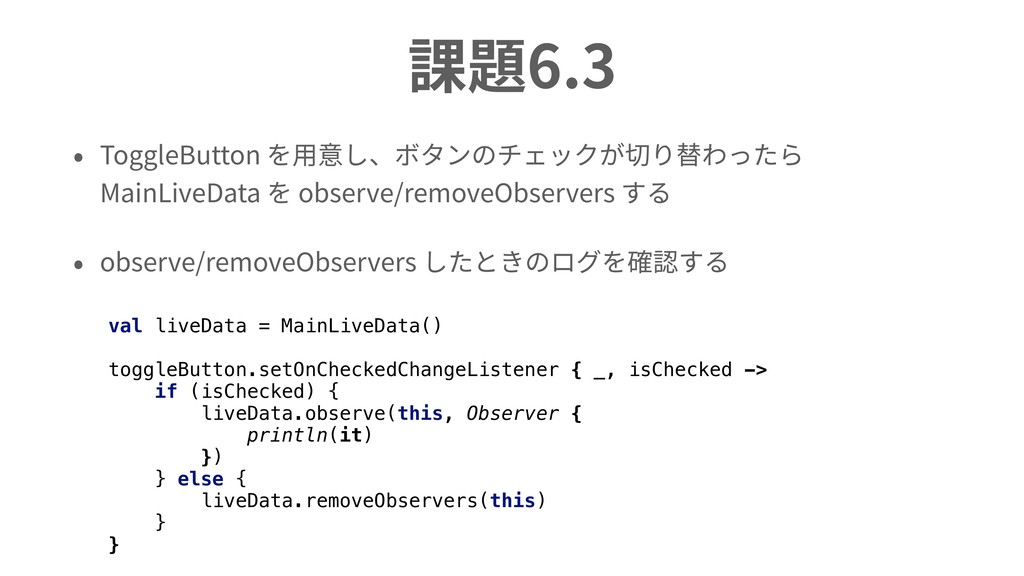 課題6.3 • ToggleButton を⽤意し、ボタンのチェックが切り替わったら Main...