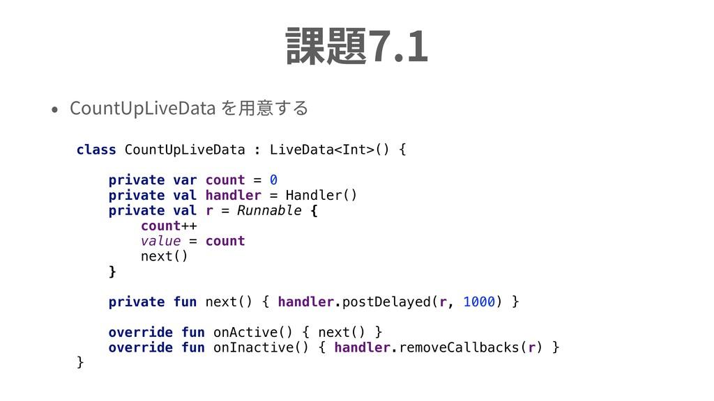 課題7.1 • CountUpLiveData を⽤意する class CountUpLive...