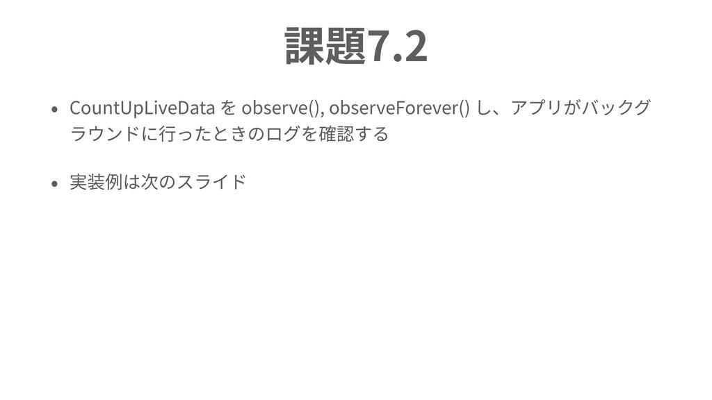 課題7.2 • CountUpLiveData を observe(), observeFor...
