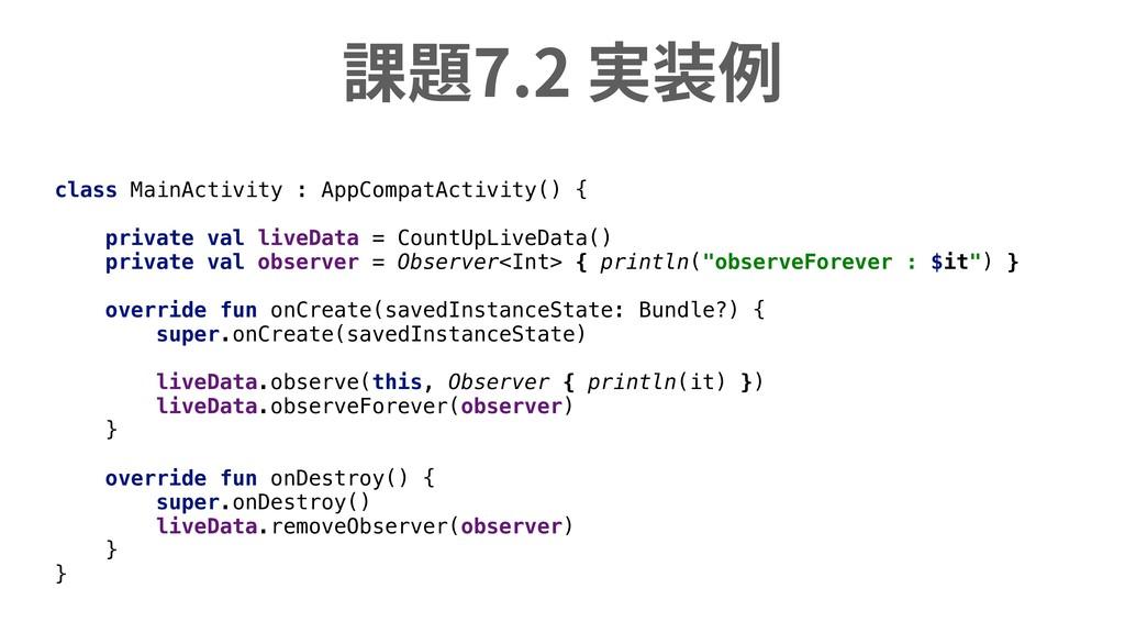 課題7.2 実装例 class MainActivity : AppCompatActivit...