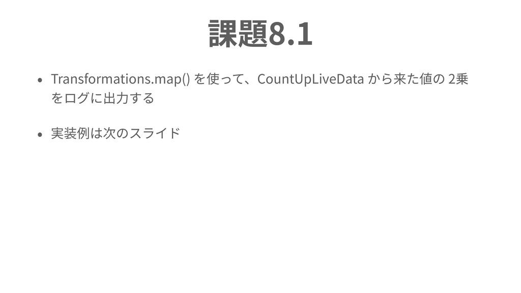 課題8.1 • Transformations.map() を使って、CountUpLiveD...