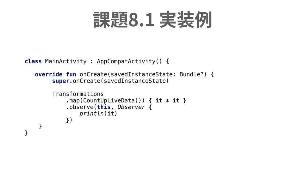 課題8.1 実装例 class MainActivity : AppCompatActivit...