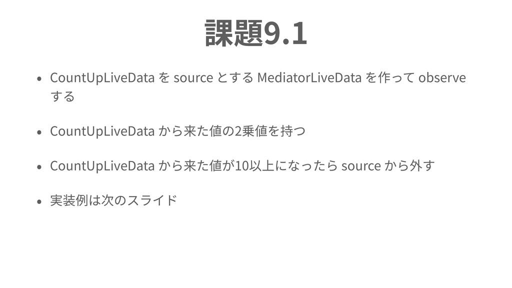 課題9.1 • CountUpLiveData を source とする MediatorLi...