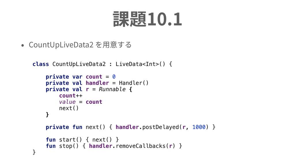 課題10.1 • CountUpLiveData2 を⽤意する class CountUpLi...