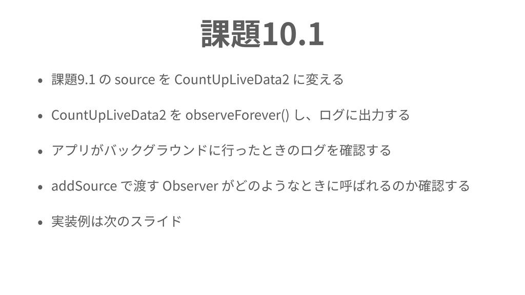 課題10.1 • 課題9.1 の source を CountUpLiveData2 に変える...