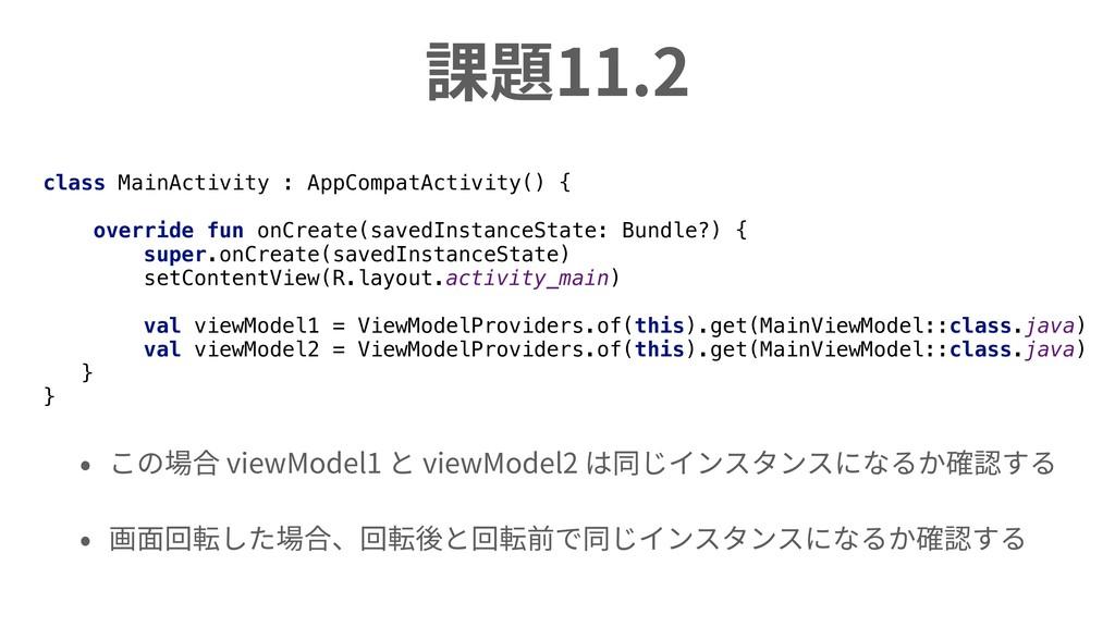 課題11.2 • この場合 viewModel1 と viewModel2 は同じインスタンス...