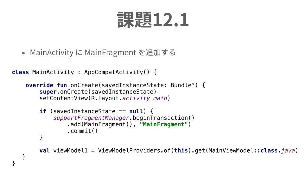 課題12.1 • MainActivity に MainFragment を追加する clas...