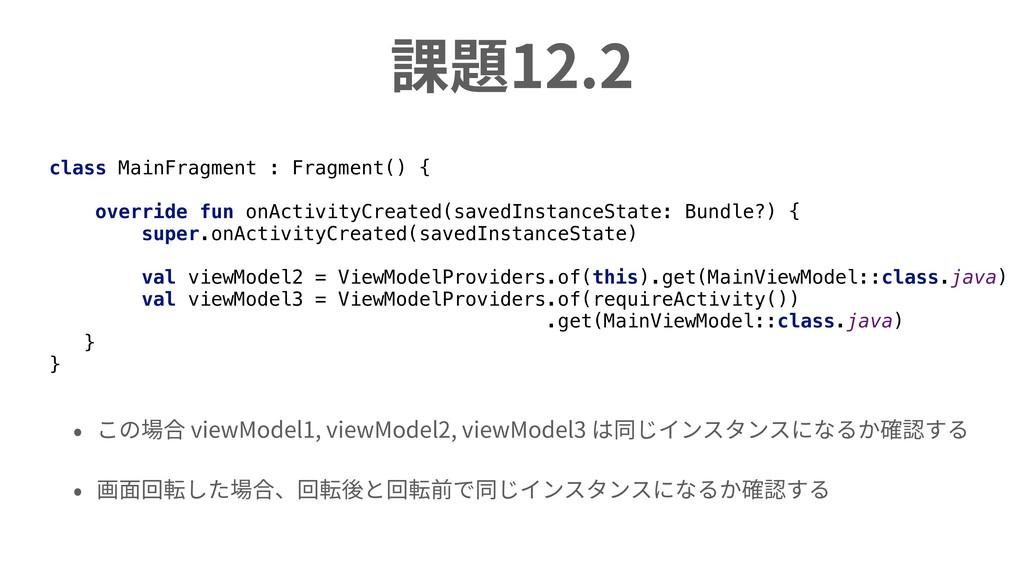 課題12.2 • この場合 viewModel1, viewModel2, viewModel...