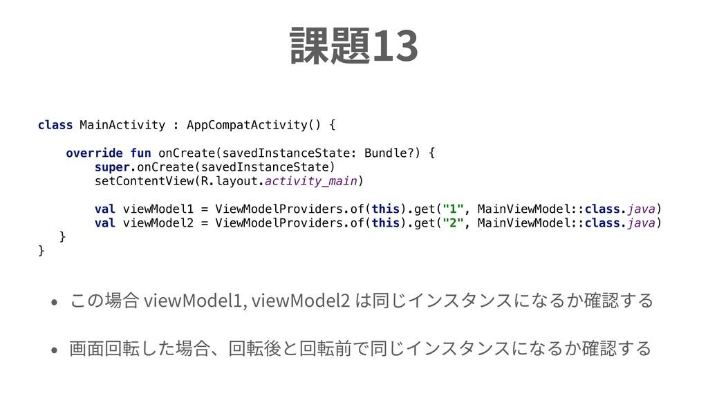 課題13 class MainActivity : AppCompatActivity() {...