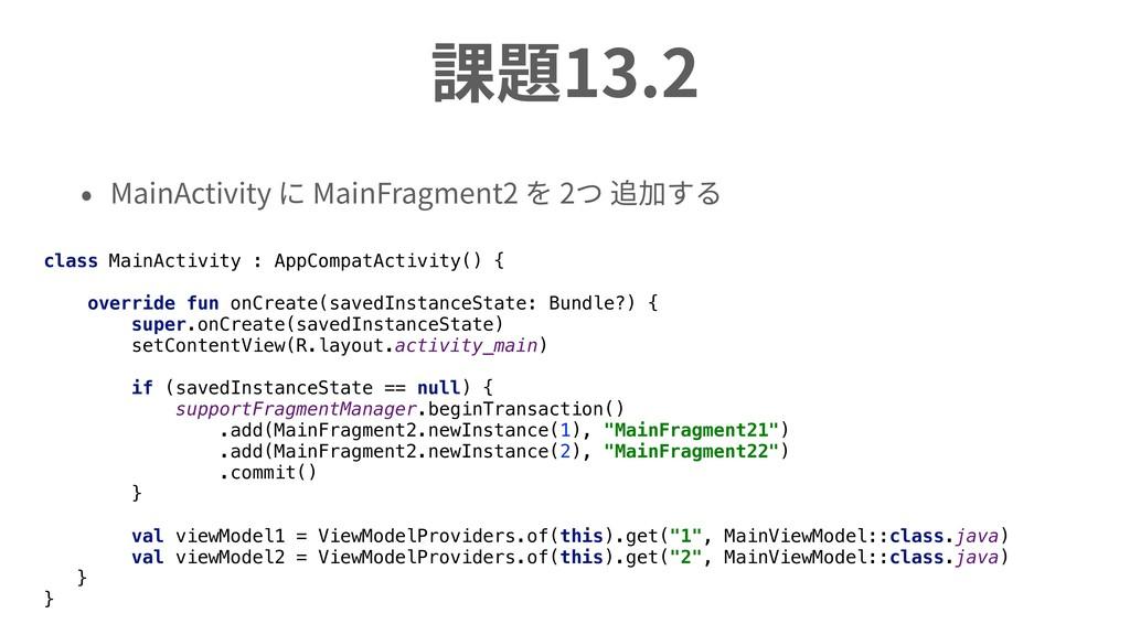 課題13.2 • MainActivity に MainFragment2 を 2つ 追加する...