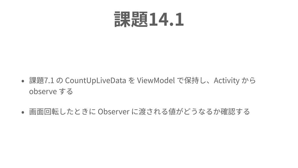 課題14.1 • 課題7.1 の CountUpLiveData を ViewModel で保...