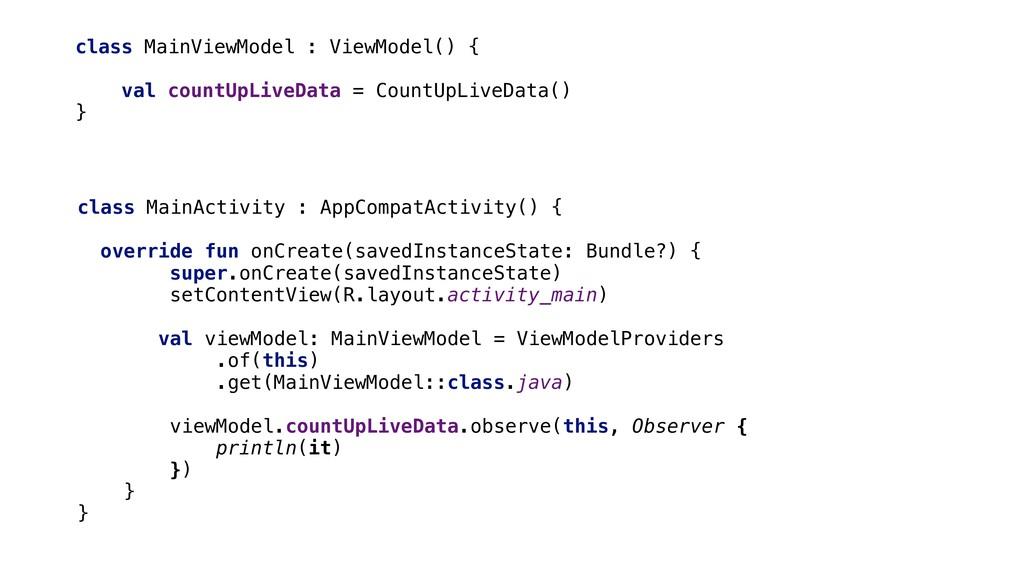 class MainViewModel : ViewModel() { val countUp...