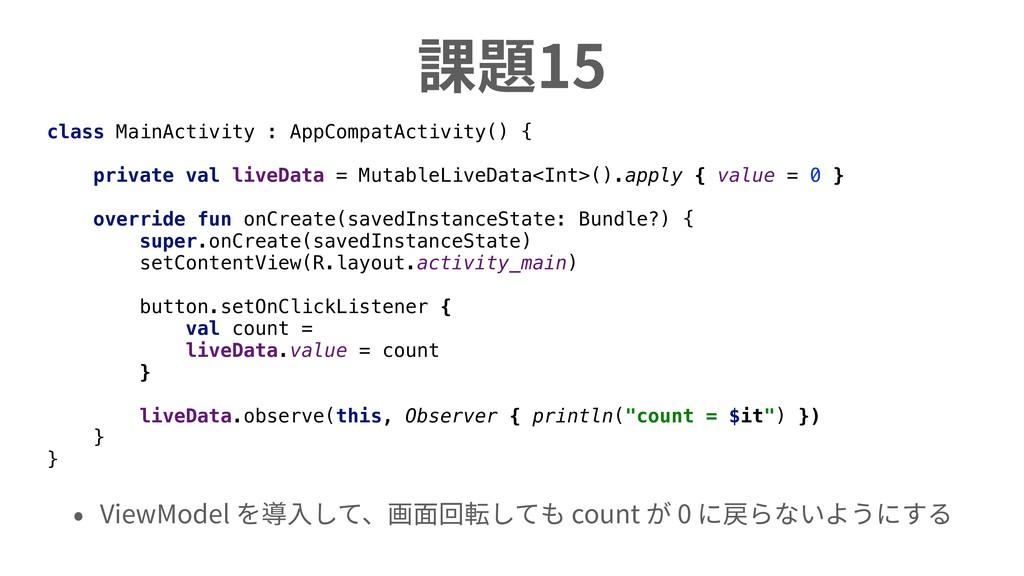 課題15 class MainActivity : AppCompatActivity() {...