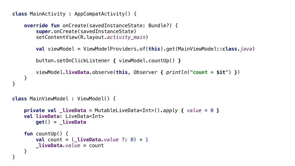 class MainActivity : AppCompatActivity() { over...