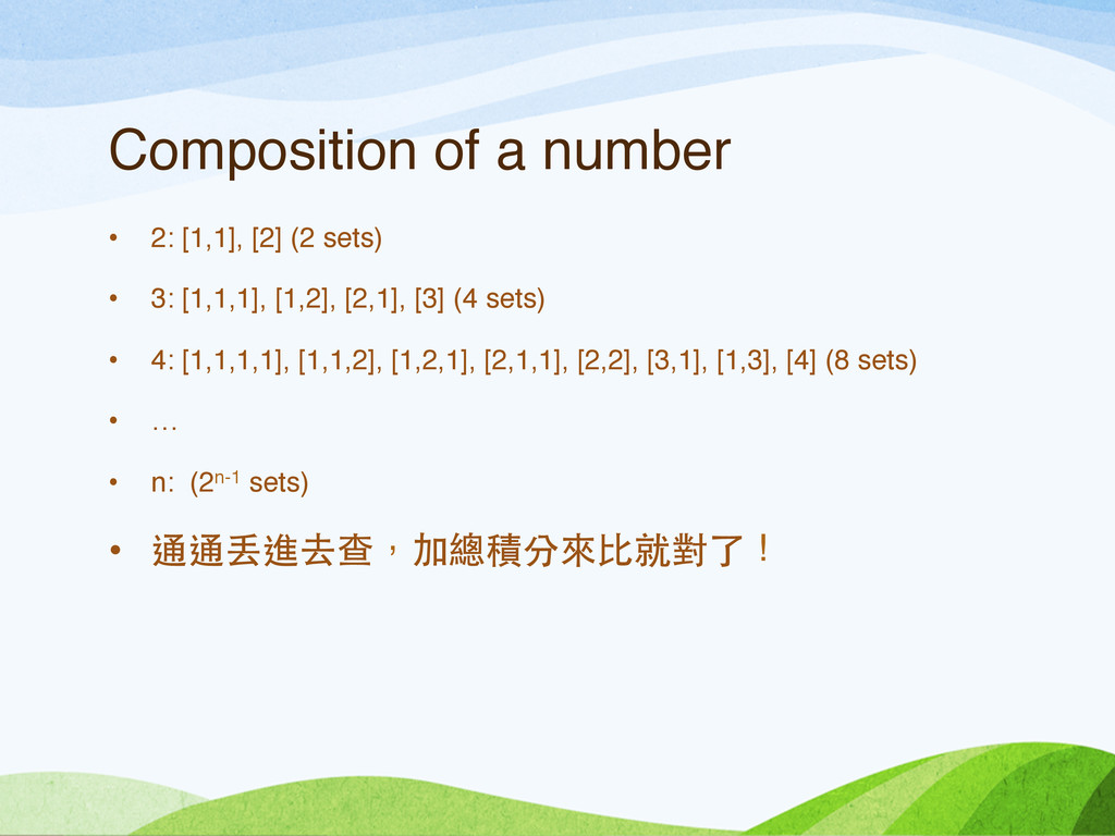 Composition of a number • 2: [1,1], [2] (2 s...