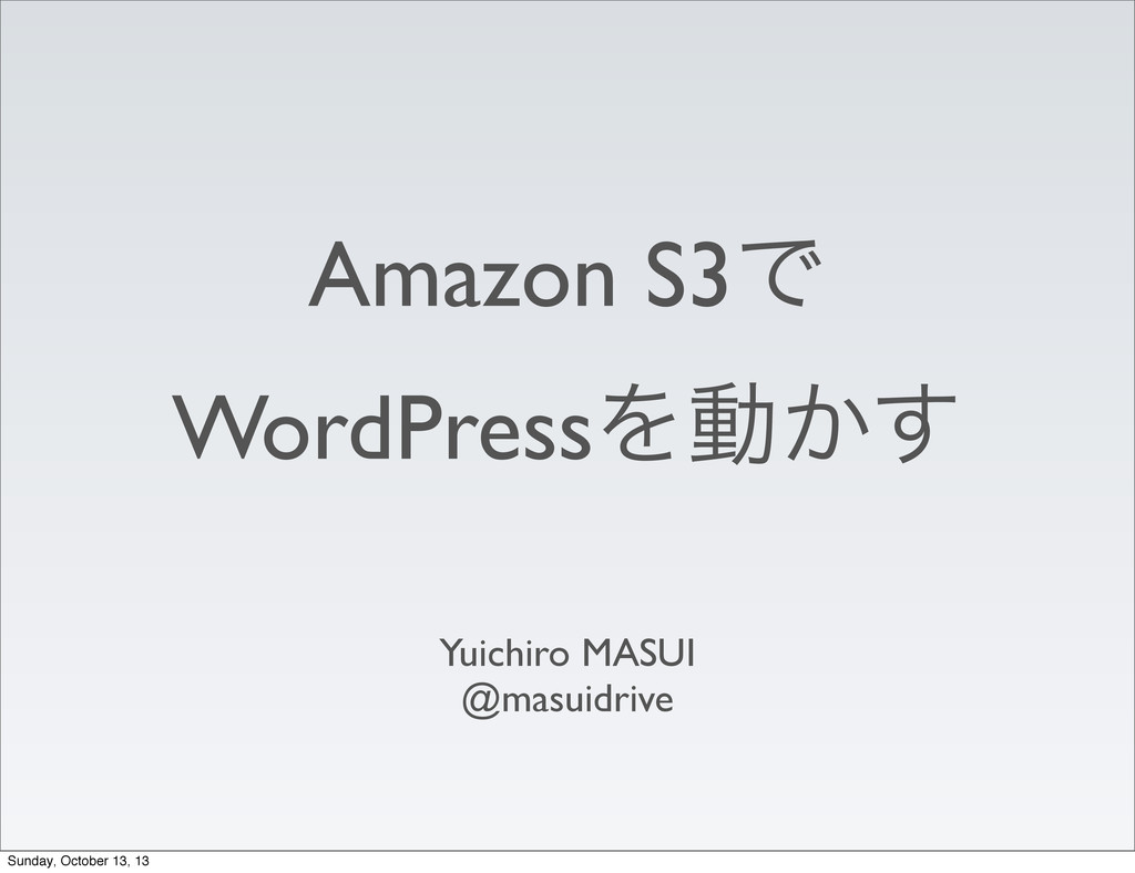 Amazon S3Ͱ WordPressΛಈ͔͢ Yuichiro MASUI @masuid...