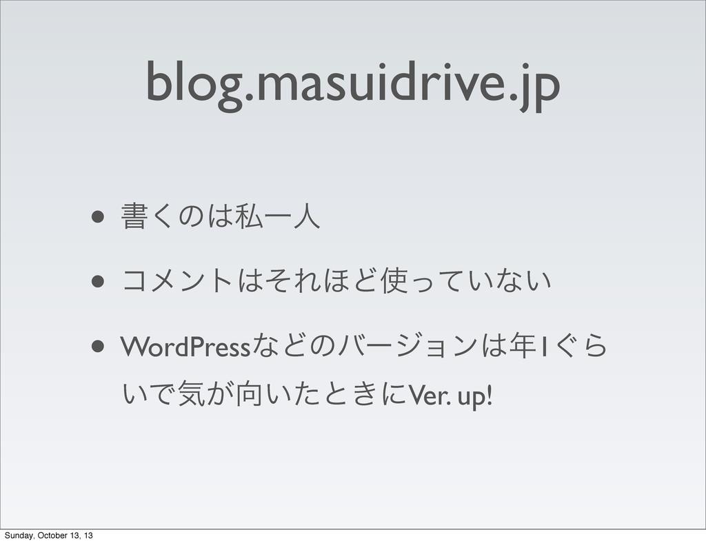 blog.masuidrive.jp • ॻ͘ͷࢲҰਓ • ίϝϯτͦΕ΄Ͳ͍ͬͯͳ͍ ...