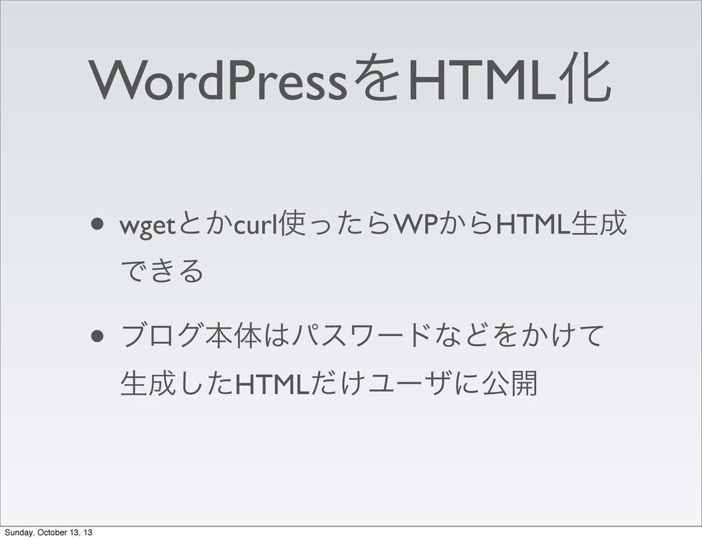 WordPressΛHTMLԽ • wgetͱ͔curlͬͨΒWP͔ΒHTMLੜ Ͱ͖Δ ...