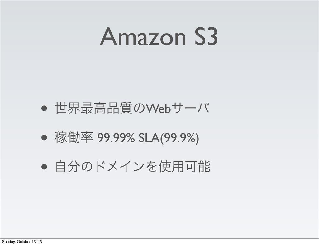 Amazon S3 • ੈք࠷ߴ࣭ͷWebαʔό • Քಇ 99.99% SLA(99.9...
