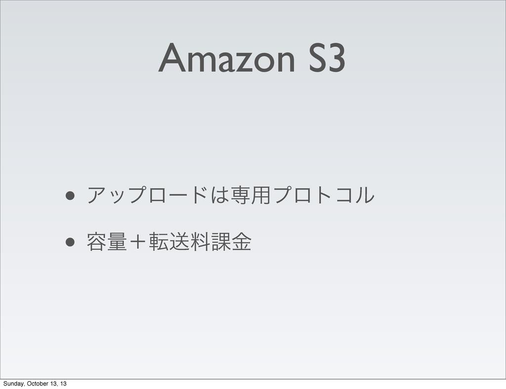 Amazon S3 • Ξοϓϩʔυઐ༻ϓϩτίϧ • ༰ྔʴసૹྉ՝ۚ Sunday, O...