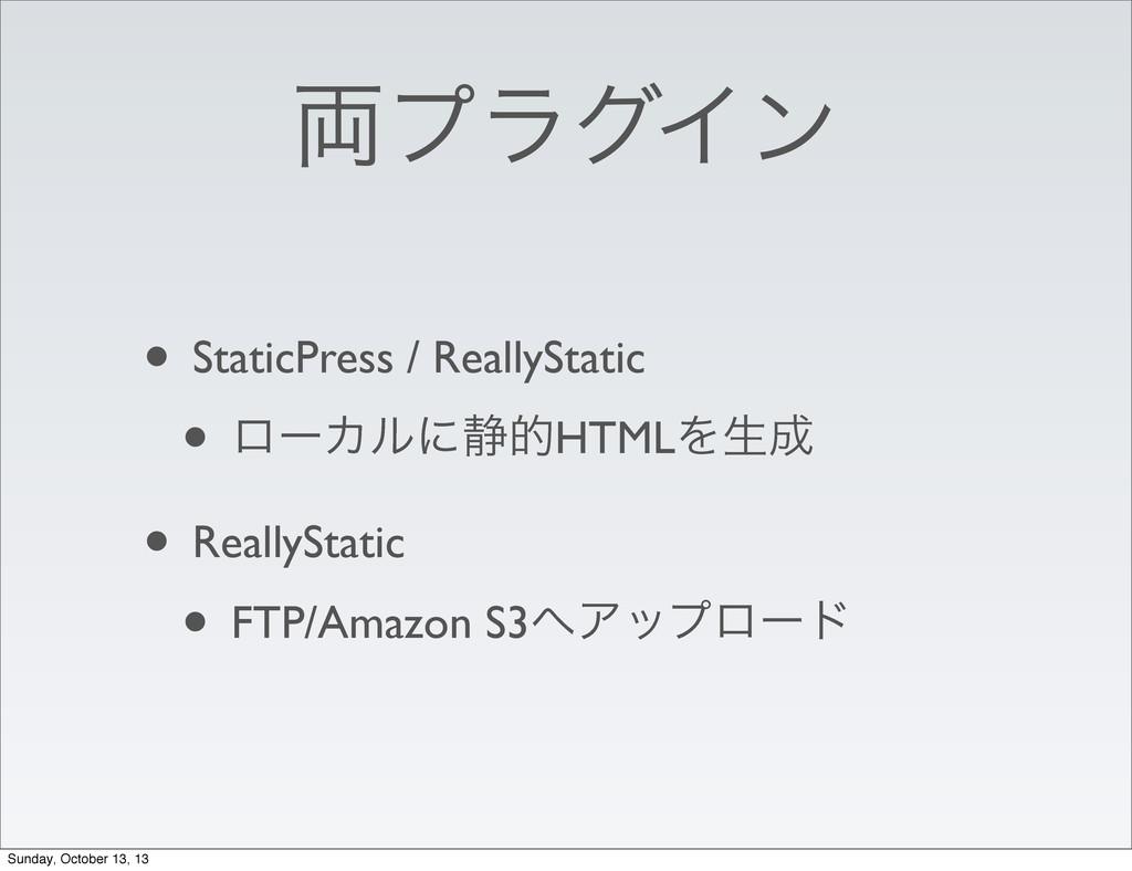 ྆ϓϥάΠϯ • StaticPress / ReallyStatic • ϩʔΧϧʹ੩తHT...