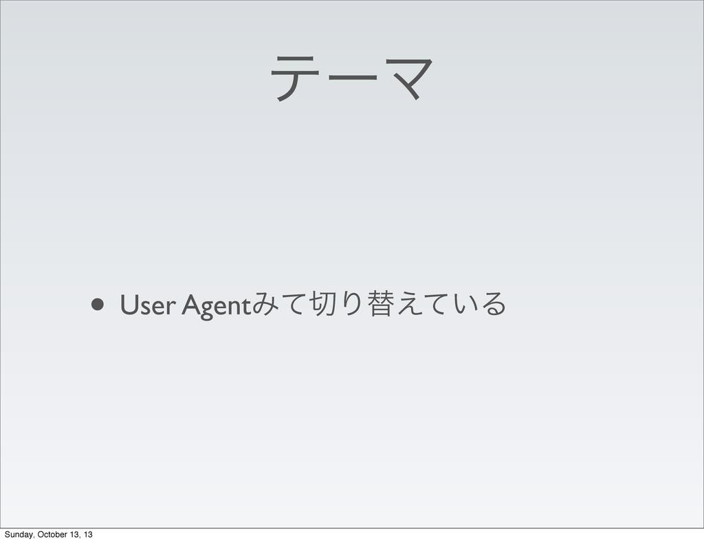 ςʔϚ • User AgentΈͯΓସ͍͑ͯΔ Sunday, October 13, 13