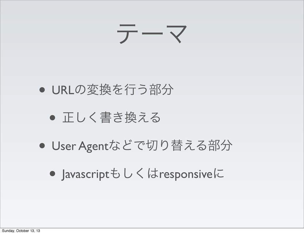 ςʔϚ • URLͷมΛߦ͏෦ • ਖ਼͘͠ॻ͖͑Δ • User AgentͳͲͰΓସ...