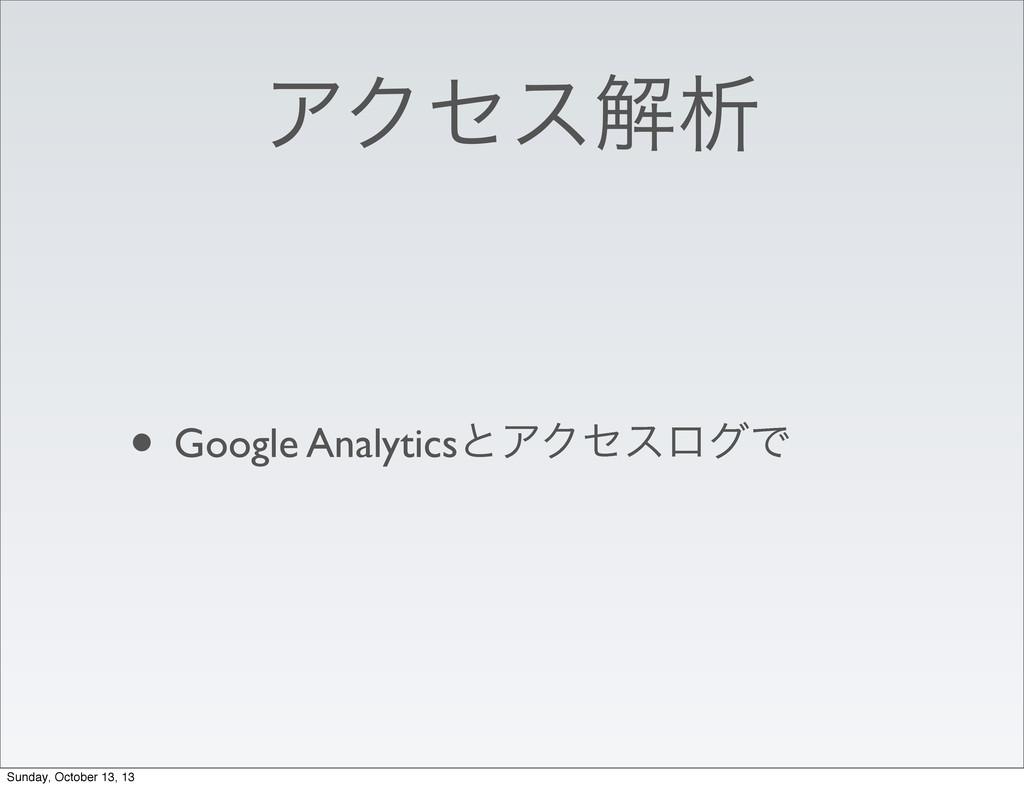 ΞΫηεղੳ • Google AnalyticsͱΞΫηεϩάͰ Sunday, Octob...