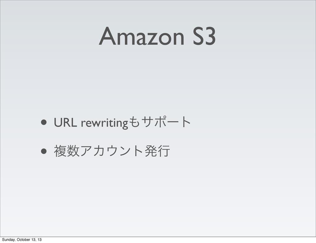 Amazon S3 • URL rewritingαϙʔτ • ෳΞΧϯτൃߦ Sund...