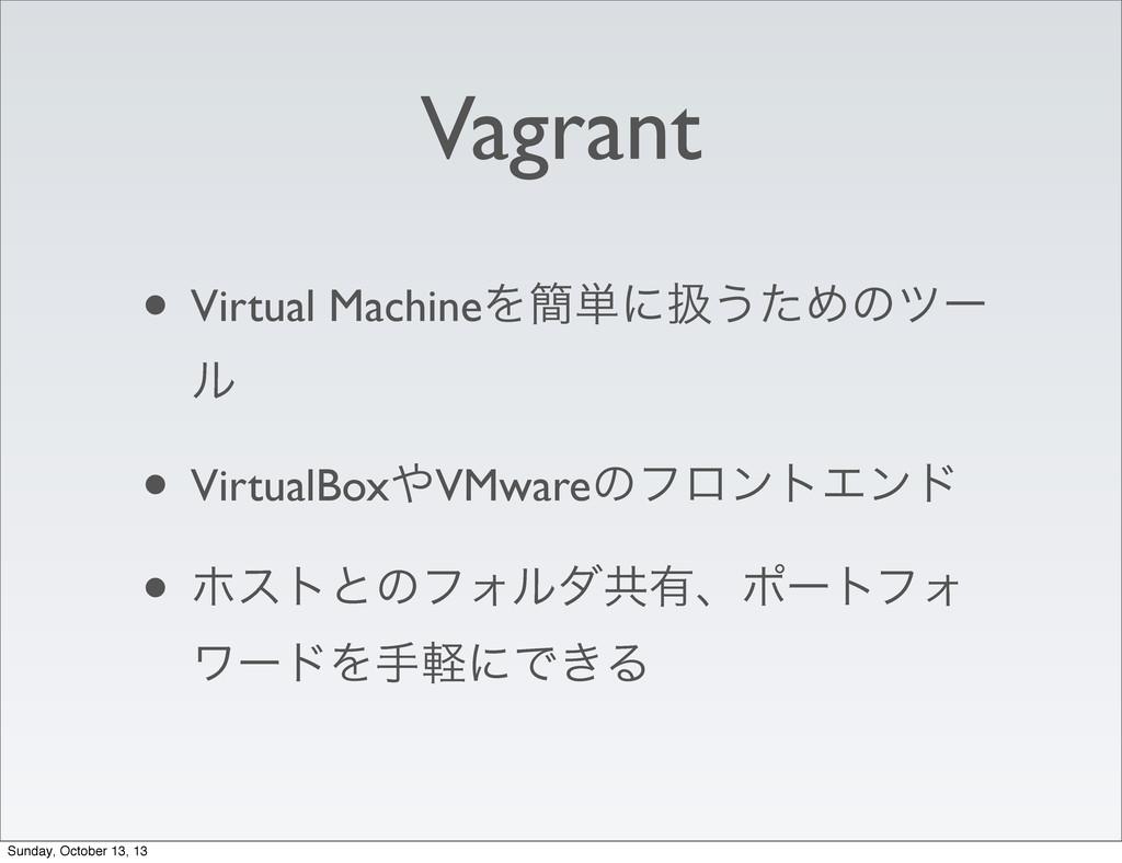 Vagrant • Virtual MachineΛ؆୯ʹѻ͏ͨΊͷπʔ ϧ • Virtua...