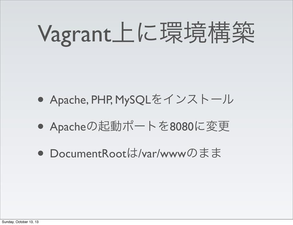 Vagrant্ʹڥߏங • Apache, PHP, MySQLΛΠϯετʔϧ • Apa...