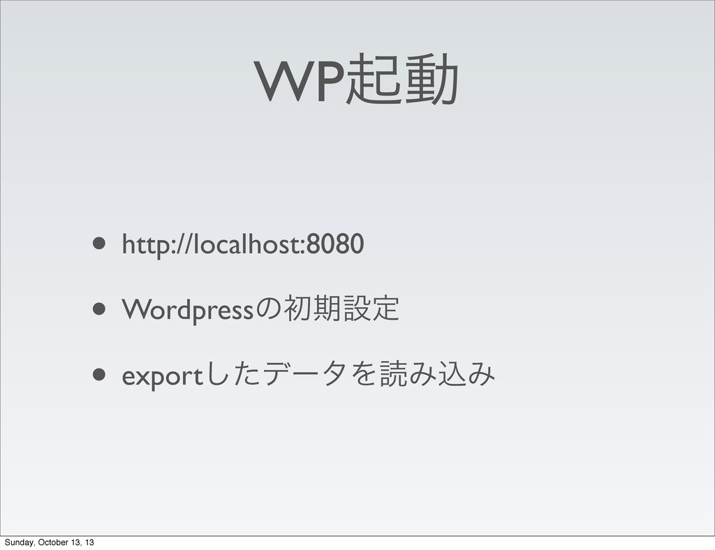WPىಈ • http://localhost:8080ɹ • Wordpressͷॳظઃఆ ...